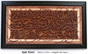 Kerajinan Kaligrafi Jepara Ayat Kursi